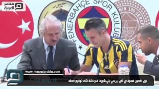 مصر العربية   اول ظهور للهولندي فان بيرسي بتي شيرت فنربخشة اثناء توقيع العقد