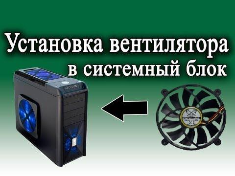 видео: Установка дополнительного вентилятора  в системный блок - Охлаждения ПК