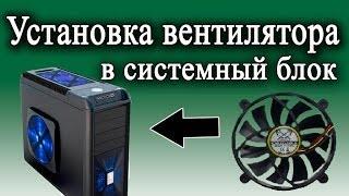 Установка дополнительного вентилятора  в системный блок - Охлаждения ПК