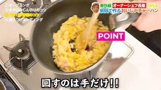 【プロ級】家庭で簡単!パラパラチャーハンの作り方 テクニック満載の神回になっています。#ユアプロキッチン #YourPROKITCHEN #おうちで一緒にやってみよう #簡単レシピ