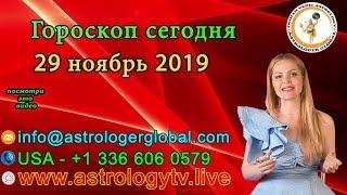 Ежедневный Гороскоп Русский 29th  November 2019индийская ведическая астрология Daily Horoscope
