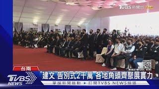 花費2千萬.3千人出席 三大幫主親自率眾公祭|TVBS新聞
