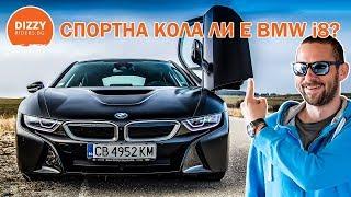 Спортна кола ли е BMW i8?