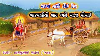 Nagjibhai Raval -  Momai maa ni varta  Part  2
