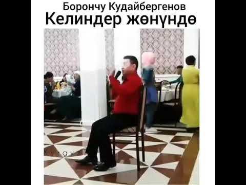 Боорду эзген Борончу