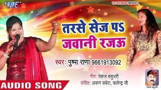 Tarase Sej Par Jawani Rajau - Kamariya Na Piraiet Ae Sakhi - Pushpa Rana - Bhojpuri Holi Songs 2019