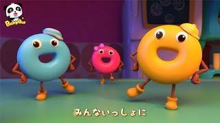 ♬おどるドーナツ | かずのドーナツやさん &人気童謡まとめ |  赤ちゃんが喜ぶ歌 | 子供の歌 | 童謡 | アニメ | 動画 | BabyBus thumbnail
