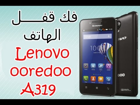 flash lenovo a319 ooredoo 2017