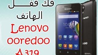 hard rest Lenovo ooredoo A319 فك قفل الهاتف لينوفو اوريدو