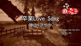 神山さやか - 卒業 Love Song