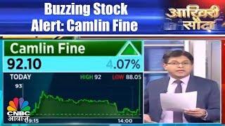 Buzzing Stock Alert: Camlin Fine | कल का खिलाड़ी आज | Aakhri Sauda | CNBC Awaaz