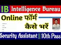 How To Fill IB Security Assistant Online Form 2018 | Step by Step in Hindi