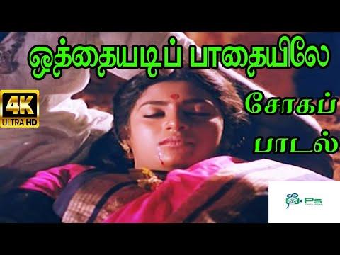 Othayadi Paadhayile( Claimax Song ) ||ஒத்தையடி பாதையிலே || Jikki,S. P. B ||Love Sad Tamil H D Song