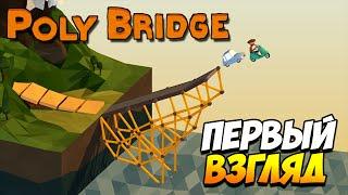 Poly Bridge | Мосты для безумцев!(Все серии Poly Bridge: https://goo.gl/nYyitL Poly Bridge это веселая игра про строительство совершенно различных мостов! ..., 2015-07-29T10:41:23.000Z)