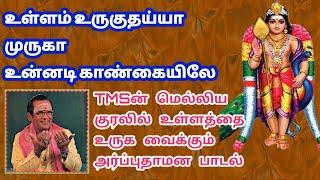 உள்ளம் உருகுதய்யா முருகா | Ullam Uruguthaiya muruga