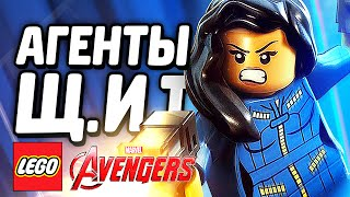 LEGO Marvel's Avengers Прохождение - АГЕНТЫ ЩИТа