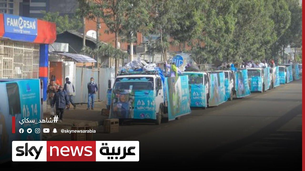 إثيوبيا: أول انتخابات في عهد آبي أحمد  - نشر قبل 3 ساعة