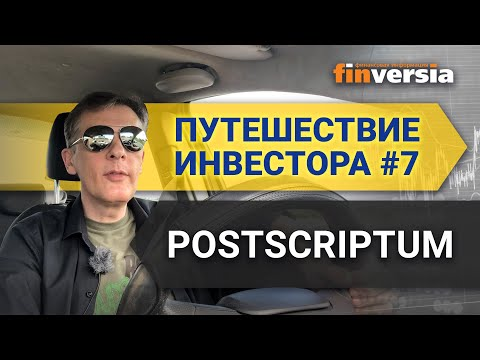 Путешествие инвестора #7. Postscriptum