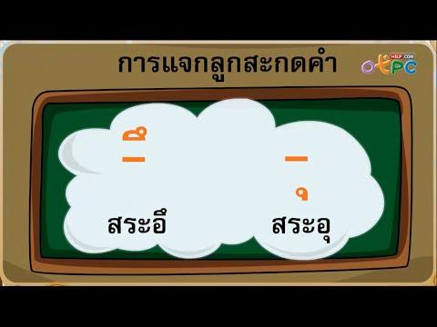 การอ่านแจกลูก การสะกดคำ สระอึ สระอุ - สื่อการเรียนการสอน ภาษาไทย ป.1