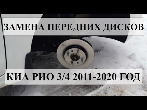 ЗАМЕНА ПЕРЕДНИХ ТОРМОЗНЫХ ДИСКОВ/КОЛОДОК НА КИА РИО 2011-2020 года.