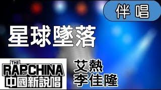 【Karaoke】艾熱 & 李佳隆 - 星球墜落(伴奏)中國新說唱
