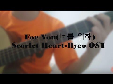Chen, Baekhyun, Xiumin(EXO)- For You(너를 위해) (Scarlet Heart-Ryeo OST) Guitar Chords