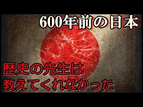 【韓国歴史】「600年前の日本」に韓国人が衝撃!韓国では教えられない日本の歴史が凄かった・・・