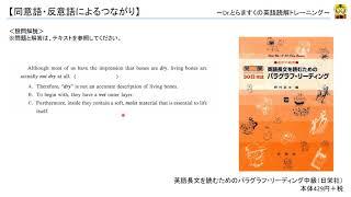 英文読解講座(応用編):同意語・反意語によるつながり【演習1】