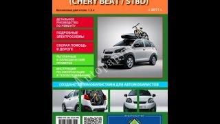 Руководство по ремонту CHERY INDIS / BEAT / S18D
