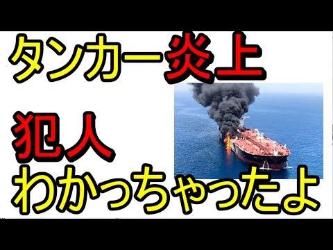 【タンカーえんじょう】ハンニンわかっちゃったよ【イランか アメリカか】