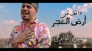 Hussein Ghandy - Ard El Ghagar (Official Music Video) | حسين غاندي - أرض الغجر - الكليب الرسمي