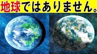 近年発見された、地球に限りなく似た惑星6選。