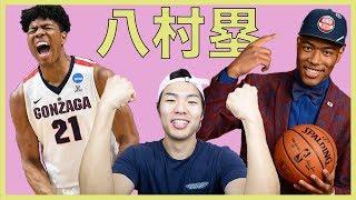 【NBA】八村塁がウィザーズにドラフトされたぁ!!(感想)