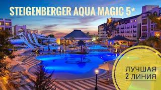 Steigenberger Aqua Magic 5 лучший отель на 2 линии Хургада 2021