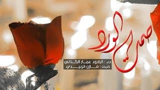 صمت الورد | الملا عمار الكناني - الليالي الفاطمية - هيئة الزهراء - الكوفة المقدسة