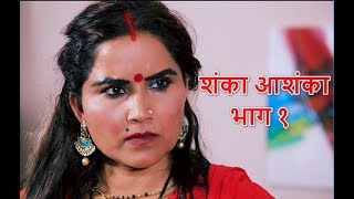 शंका आशंका !! Episode 01, 2nd October, 2018, Shanka Ashanka, New Nepali Serial