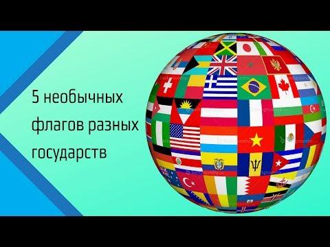 5 Необычных флагов разных государств!
