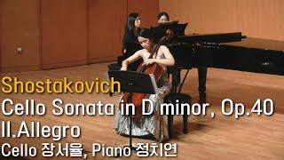 쇼스타코비치 : 첼로 소나타 D단조, Op.40 - I…