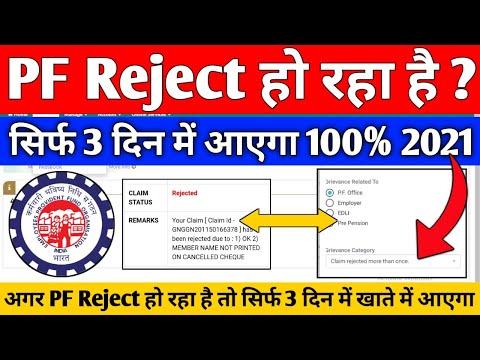 PF New Update 2021. PF Reject Problem Solve 100% 2021.PF Reject Ho raha hai to kya kare 2021.