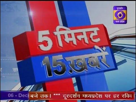 6 DEC 2018 । 5 मिनट 15 खबरें । DD NEWS MP ।