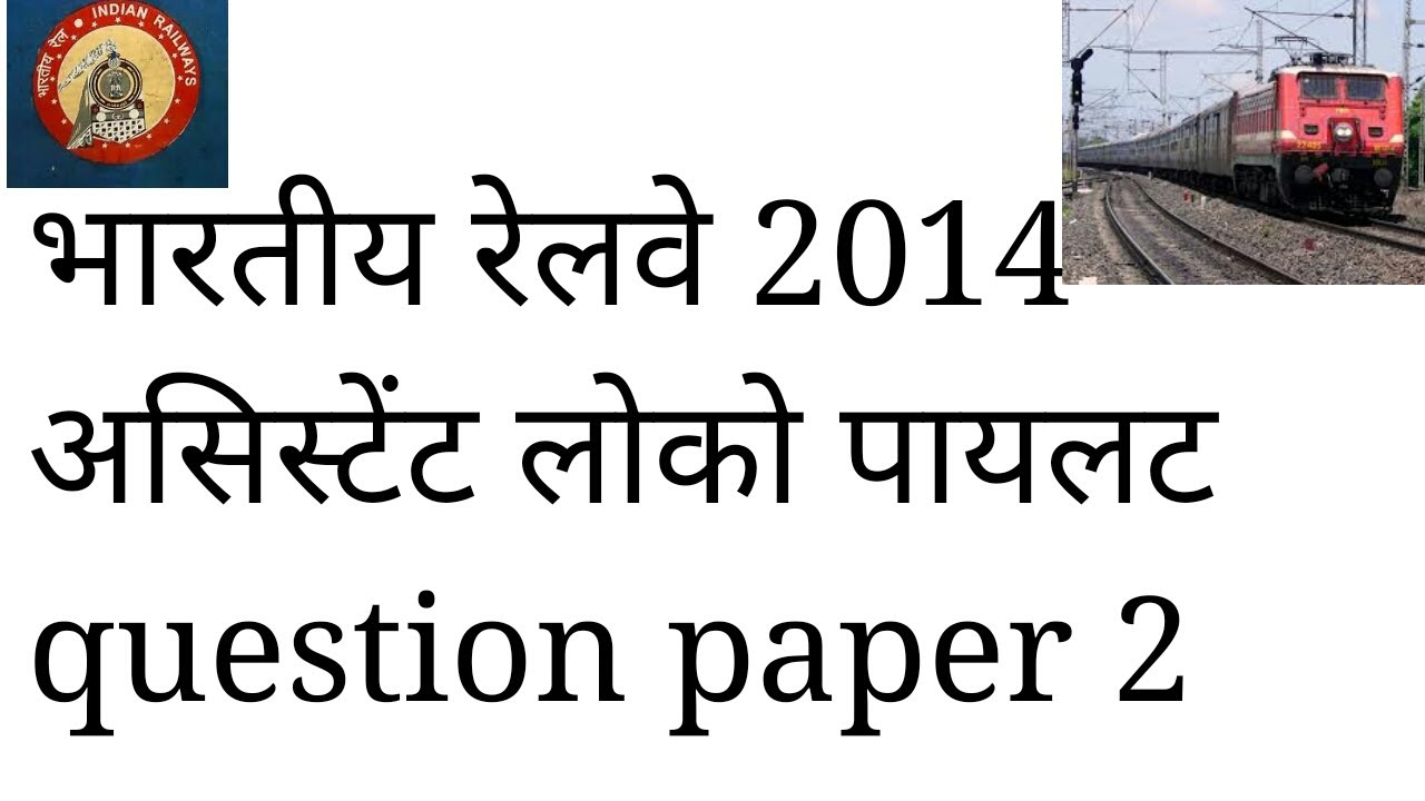 Technician pdf papers rrb solved