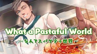 【#アルランディス3D】What a Pastaful World ~なんてスパゲティ世界~ 歌ってみた【アルランディス/ホロスターズ】