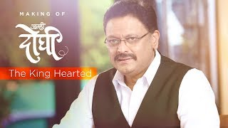 Kiran Karmarkar The King Hearted | Aamhi Doghi Behind The Scenes | Marathi Movies | 23 Feb 2018