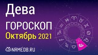 Знак Зодиака Дева - Гороскоп на Октябрь 2021