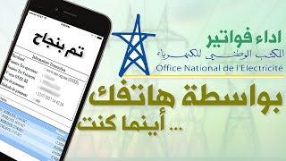 من الان لن تجد مشكلة في اداء فواتير المكتب الوطني للكهرباء ONE عبر هاتفك و حاسوبك