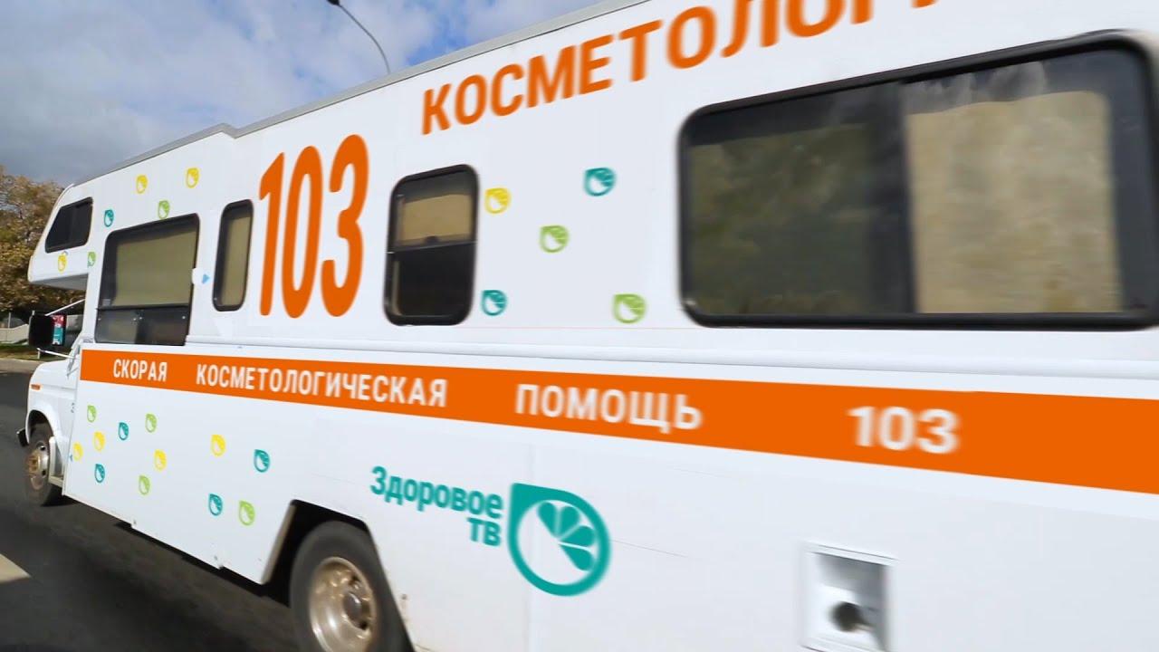 """""""Здоровое ТВ"""": """"Косметология 103"""""""