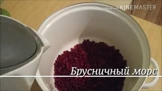 Брусничный морс за 5 минут