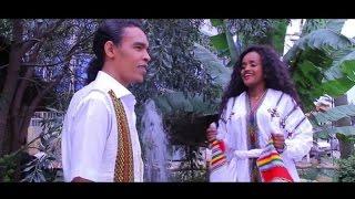 Dereje Bela and Etenesh Demeke - Eshururu እሽሩሩ (Amharic)