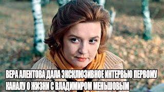 Вера Алентова дала эксклюзивное интервью Первому каналу о жизни с Владимиром Меньшовым