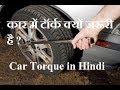 Car Torque Explained in Hindi   कार में टॉर्क क्यों जरूरी है ?